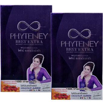 Phyteney Best Extra ไฟทีนี เบสท์ เอ็กซ์ตร้า อาหารเสริมลดน้ำหนัก 30แคปซูล x 2 กล่อง