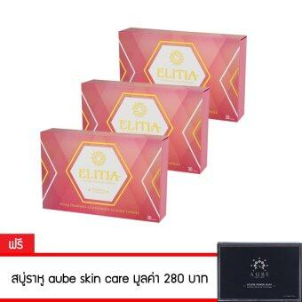 Elitia Premium L-gluthatione ผลิตภัณฑ์เสริมอาหารเพื่อผิวขาวอีลิเทีย ชะลอความแก่ รักษาสิว ด้วยสารสกัดจากสาหร่ายสีแดง Astaxanthin 30 Capsules (3 กล่อง)