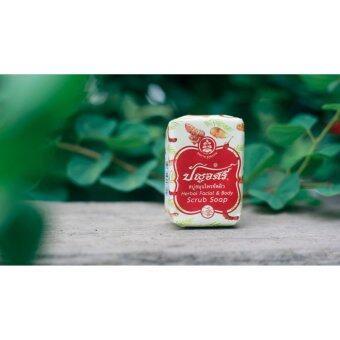 ปัญจศรี สบู่ขัดผิวสมุนไพร 45กรัม / Punjasri Herbal facial and body Scrub Soap 45g.