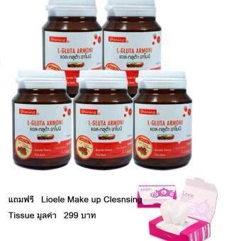 Shining L-Gluta Armoni แอล-กลูต้า อาโมนิ สูตรใหม่เพิ่ม Red Fruit อาหารเสริมเร่งผิวขาว สูตรใหม่ บรรจุ 30 เม็ด 5 ขวด แถมฟรี กระดาษเช็ดเครื่องสำอางค์ Lioele Make-up cleansing tissue มูลค่า 299 บาท