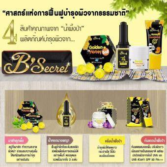 B'secret ครีมน้ำผึ้งป่า+มาส์กลูกผึ้ง+ครีมกันแดดน้ำผึ้งป่า+น้ำหยดนางพญา 4Step ราคา 1,440 บาท