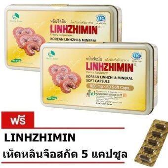 LINHZHIMIN หลินจือมิน เห็ดหลินจือสกัด 60แคปซูล/กล่อง (2 กล่อง) ฟรี หลินจือมิน เห็ดหลินจือสกัด 5 แคปซูล