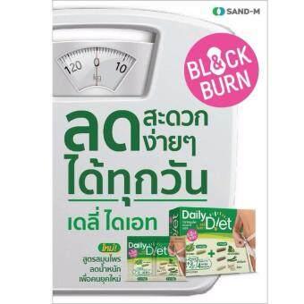 Daily Diet Block and burn เดลี่ ไดเอท 1 กล่อง กาแฟเขียว green coffee bean ลดหน้าท้อง ลดความอ้วน สมุนไพรพริกไทยดําสลายพุง ถั่วขาวลดน้ําหนัก มะขามแขกช่วยระบาย (40 แคปซูล/กล่อง)