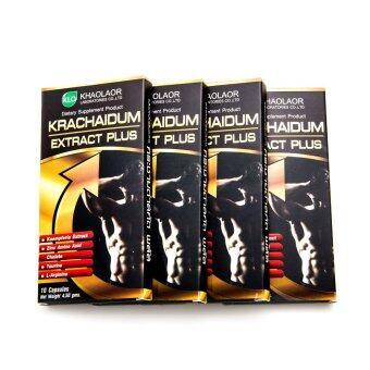 Khaolaor กระชายดำสกัดพลัส บุรุษแข็งแรง ไม่เหนื่อยล้า เสริมสร้างกล้ามเนื้อสมชาย 4กล่องเล็ก(แผง)