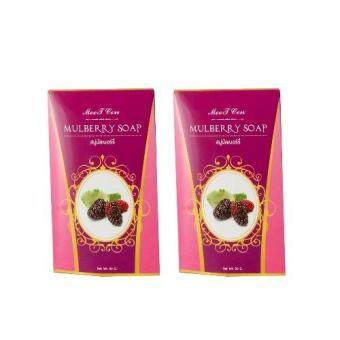 Meet Cen สบู่มัลเบอร์รี่ Mulberry Soap ลดการอุดตัน ขาวกระจ่างใส(แพ็ก2)