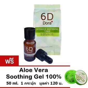 6D Dora+ โทนเนอร์สลาย ฝ้า กระ 10 กรัม 1 ขวด แถมฟรี Aloe Vera Soothing Gel 100% 50 ml. 1 กระปุก