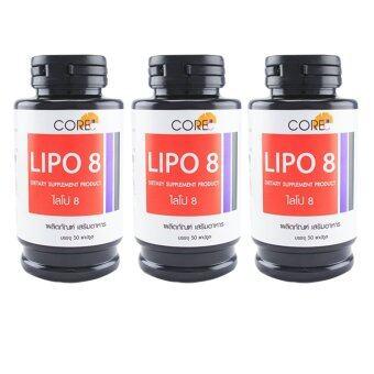 Core Lipo8 ไลโป 8 (50 แคปซูล 3 กระปุก)