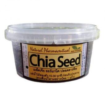 Chia seed เมล็ดเชีย เมล็ดเจีย ออร์แกนิค 100 กรัม (1 กระปุก)