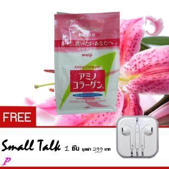 Meiji Amino Collagen 5000 mg ผลิตภัณฑ์อาหารเสริมคอลลาเจนเปปไทด์ ( Refill ) แถมฟรี Small Talk 1 ชิ้น มูลค่า 299 บาท