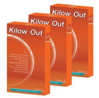 Kilow Out ผลิตภัณฑ์เสริมอาหารเพื่อควบคุมน้ำหนัก 10 เม็ด แพ็ค 3 กล่อง (ส้ม)