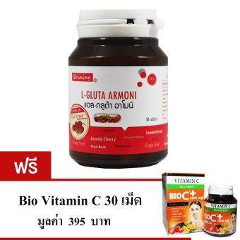 Shining L-Gluta Armoni แอล-กลูต้า อาโมนิ อาหารเสริม เร่งผิวขาว (30 เม็ดx1 กระปุก) แถมฟรี BioC Vitamin Alpha+Zinc 30 เม็ด