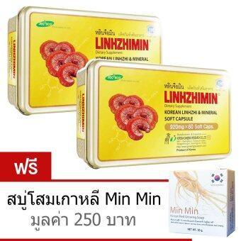 Linhzhimin หลินจือมิน เห็ดหลินจือแดงสกัด บำรุงร่างกาย ดูแล เบาหวาน ความดัน ภูมิแพ้ (60 เม็ด x 2 กล่อง) แถม สบู่โสมเกาหลี 1 ก้อน