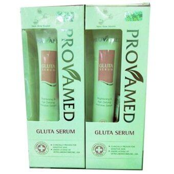 Provamed Gluta Serum 30 ml. (2 หลอด) ผิวหน้าขาว กระจ่างใส