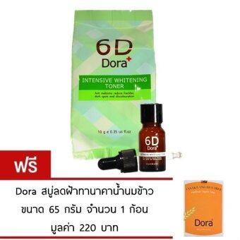 6D Dora+ โทนเนอร์สลายฝ้า กระ แถมฟรีสบู่ลดฝ้า 1 ก้อน