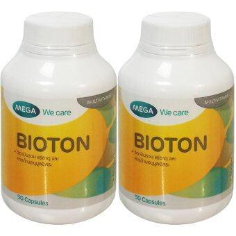 Mega We Care Bioton 50 Capsules (2ขวด)