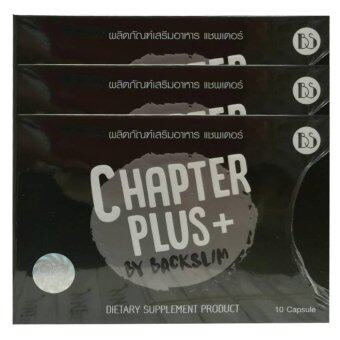 Chapter Plus+ by BackSlimลดน้ำหนัก10แคปซูล แพคเกจใหม่(3กล่อง)