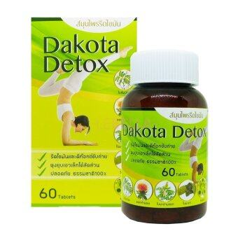Dakota Detox ดาโกต้า ดีท็อกซ์ สมุนไพรรีดไขมัน (60 เม็ด)