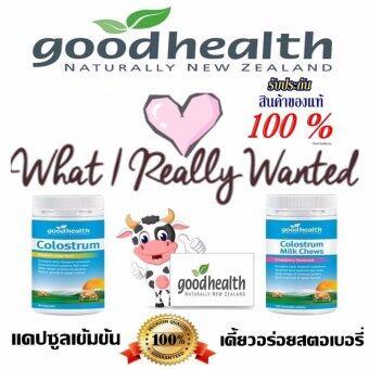 ของแท้100%จากบริษัท ระดับพรีเมียมโคลอสตรุ้มแคปซูล90 เม็ดซื้อคู่ นมเคี้ยวอร่อยติดใจสตอเบอรี่ Good Health New Zealand 1 กระปุก 150 เม็ดGood Health Colostrum นมนิวซีแลนด์
