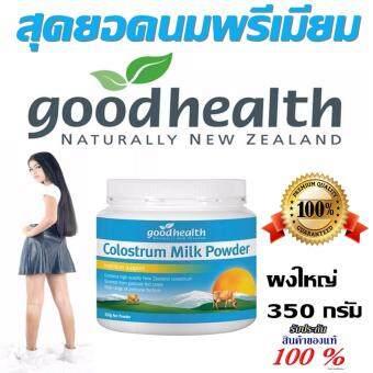 ของแท้100%จากบริษัทระดับพรีเมียมโคลอสตรุ้ม แบบผงใหญ่ชงอร่อย350กรัม1กระปุกGood Health Colostrum นมนิวซีแลนด์