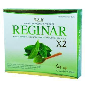 Regina ผลิตภัณฑ์อาหารเสริมลดน้ำหนัก (ขนาดบรรจุ 10 แคปซูล) 1 กล่อง