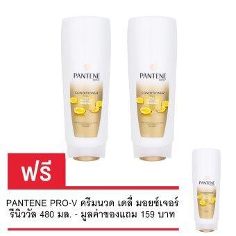 (ซื้อ 2 แถม 1) PANTENE แพนทีน โปร-วี ครีมนวด เดลี่ มอยซ์เจอร์ รีนิววัล 480 มล