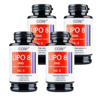 Lipo8 CORE ไลโป8 ลดน้ำหนัก ดักไขมัน 50 Capsule x 4 Bottle