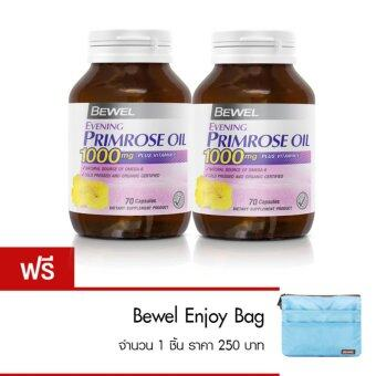 Harga Bewel Evening Primrose Oil 1000MG Plys Vitamin E (70CAPS) 2 ขวด ฟรี กระเป๋า Bewel enjoy bag 1 ใบ