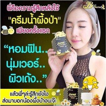 B'Secret Forest Honey Bee Cream ครีมน้ำผึ้งป่า ครีมบำรุงผิวหน้า เเลดูเรียบเนียน ลดรอยแดง รอยดำ จากสิว ผิวหน้านุ่มชุ่มชื่น รูขุมขนกระชับ หน้าขาว กระจ่างใส ผิวไม่แห้งตึง และไม่มัน ลดสิว ฝ้า กระ จุดด่างดำ บนใบหน้า ให้กระจ่างใส 1 กล่อง บรรจุ 15g