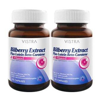 Harga Vistra Bilberry Extract Plus Lutein Beta-Carotene & Vitamin E (30 แคปซูล) - 2 กระปุก