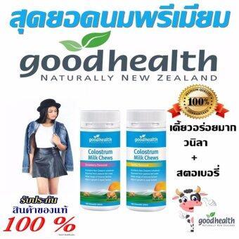 ของแท้100%จากบริษัท ระดับพรีเมียมโคลอสตรุ้มGood Health Colostrum ซื้อคู่ นมเคี้ยวอร่อยติดใจสตอเบอรี่ Good Health New Zealand 1 กระปุก 150 เม็ดเคี้ยวอร่อยวนิลา Good Health New Zealand 1 กระปุก 150 เม็ด