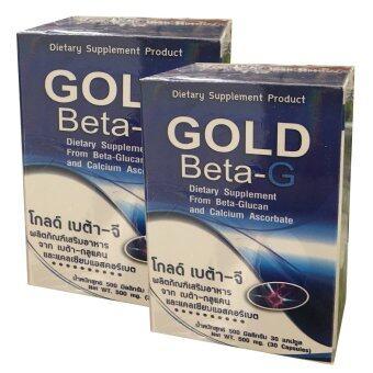 PGP gold star Gold Beta-G โกลด์ เบต้า-จี (2 กระปุก x 30 แคปซูล)
