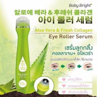Baby Bright คอลลาเจนผสมว่านหางจระเข้ ลูกกลิ้งบำรุงรอบดวงตา ลดถุงใต้ตา ลดรอยคล้ำใต้ตา ขนาด 15 ml
