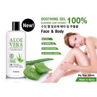 Harga O-Derma Aloe Vera Shooting Gel 300ml.