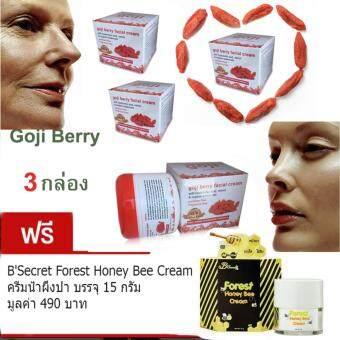 Goji Berry Whitening Facial Cream ครีมโกจิเบอรี่ลดเลือนริ้วรอย ปรับผิวขาว 113g จำนวน 3 กล่องแถมฟรี B'Secret Forest Honey Bee Cream ครีมน้ำผึ้งป่า บรรจุ 15 กรัม