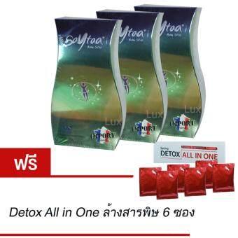 Saytaa เซต้า ลดน้ำหนัก กระชับสัดส่วน ดื้อยาแค่ไหนก็ลดได้ อ้วนดำและท้องผูก เซต้าช่วยได้ 3 กล่อง แถมฟรี Detox All in One ล้างสารพิษ 6 ซอง มูลค่า 300 บาท ฟรี
