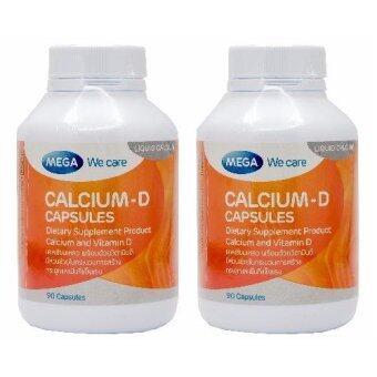 Mega Calcium D แคลเซียม บำรุงกระดูก, ฟัน ป้องกันกระดูกพรุน 90 แคปซูล 2 กระปุก (Orange)
