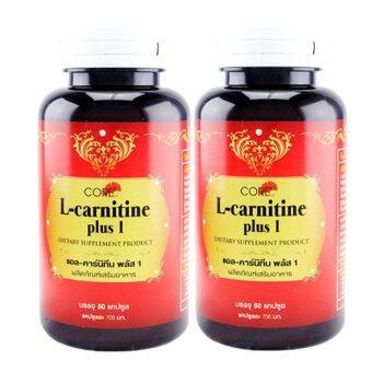 Core L-carnitine plus1 แอลคาร์นิทีน พลัส1 50 แคปซูล (2 กระปุก)