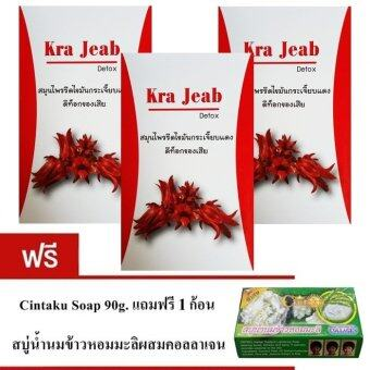 Kra Jerb สมุนไพรรีดไขมันกระเจี๊ยบแดง 10 แคปซูล/กล่อง (เซ็ต 3 กล่อง) แถมฟรี สบู่น้ำนมข้าวหอมมะลิ 1 ก้อน
