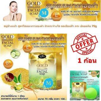 Gold Ginseng Lemon Facial Soap by Jazz สบู่ล้างหน้า สูตรโสมมะนาวทองคำ ผิวกระจ่างใส ลดเลือนฝ้า กระ ปลอดภัย 70g