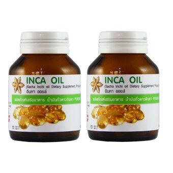 Inca Oil อินคาออยล์ น้ำมันสกัดเย็น (120 เม็ด)