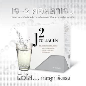 J-2 Collagen อาหารเสริมบำรุงผิว ข้อเข่า ข้อต่อ กระดูก ผิวกระจ่างใส แถมฟรี J-2 Collagen 1 กล่อง 28 ซอง - 5