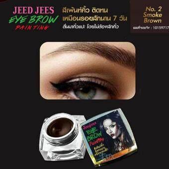 Jeedjees Eyebrow Painting สีเพ้นท์คิ้ว จี๊ดจี๊ด คิ้วสวยเป๊ะติดทนนาน 3-7 วัน แถมฟรี แปรง มูลค่า 59 บาท สี 02 Smoke Brown สวยเข้ม จัดจ้าน (1 ชุด)