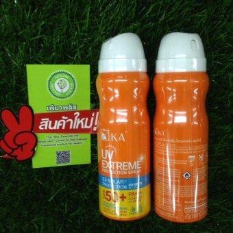 KA UV Extreme Protection Spray SPF50+/PA+++ 50ml แพ็คคู่สุดคุ้ม