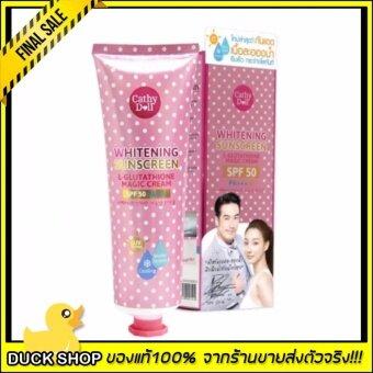Karmart Cathy Doll L-Glutathione Magic Cream SPF 50 PA+++ 60ml.