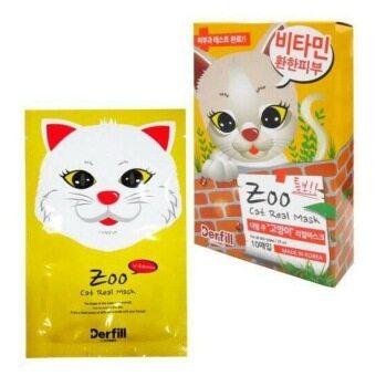 karmart [Derfill] Zoo cat real Mask Pack เดอฟิลล์ แผ่นทิชชู่มาส์กหน้ารูปแมว สูตรวิตามิน (10 แผ่น/กล่อง)