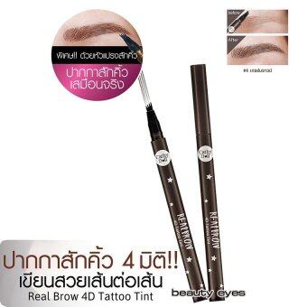 Karmart real brow 4d tattoo tint 1g cathy doll for Cathy doll real brow 4d tattoo tint