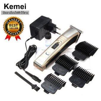 Kemei ปัตตาเลี่ยนไฟฟ้าไร้สาย รุ่น KM-5017 ( สีทอง )