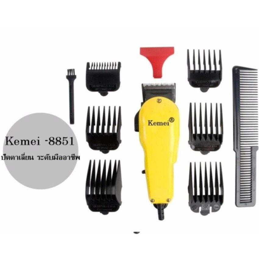 Kemei แบตตาเลี่ยน ปัตตาเลี่ยน ระดับมืออาชีพ รุ่น Km-8851 (สีเหลือง) image