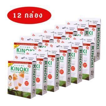 ราคา Kinoki Detox Foot Pad แผ่นแปะเท้าดูดสารพิษ ดีทอกซ์ ล้างสารพิษ (12 กล่อง)