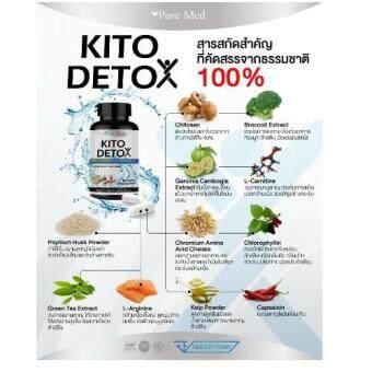 KITO DETOX ผลิตภัณฑ์เสริมอาหารไคโตดีทอกซ์